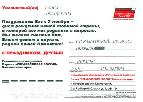 Открытка к 7 Ноября (оборот). Художник А. С. Гаристов