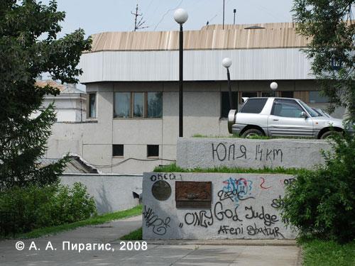 Два памятных знака (на стене) в честь 250-летия открытия Аляски (20 июля 1741 — 20 июля 1991). Петропавловск-Камчатский, 2008. Автор фото А. А. Пирагис