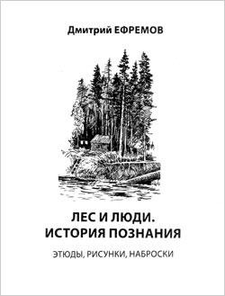"""Дмитрий Ефремов. Альбом """"Лес и люди. История познания"""" (обложка)"""