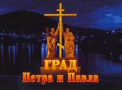 "Обложка фотоальбома ""Град Петра и Павла"""