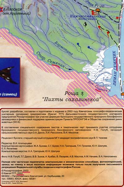 Карта Камчатки (2003)