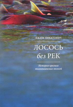Обложка книги Джима Лихатовича «Лосось без рек»