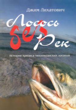 "Обложка книги Джима Лихатовича (James A . Lichatowich) ""Лосось без рек. История кризиса тихоокеанских лососей"""