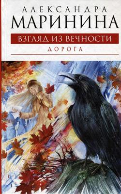 """Обложка книги Александры Марининой """"Взгляд из вечности"""""""