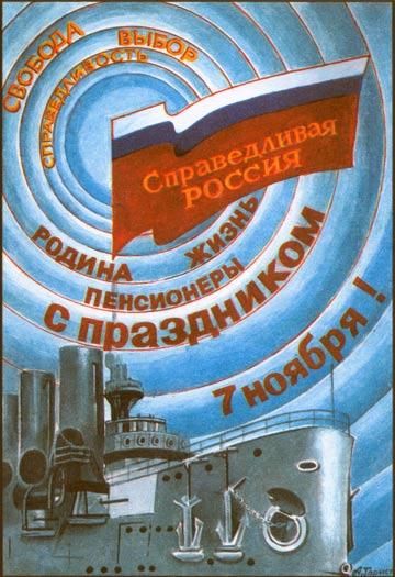 Открытка к 7 Ноября. Художник А. С. Гаристов