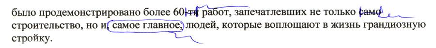 Рисунок 11. Зачёркивание нескольких букв, знаков, слов в пределах одной строки