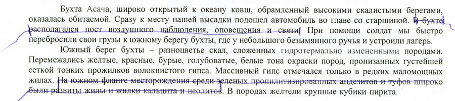 Рисунок 12. Зачёркивание предложения, расположенного в двух строках