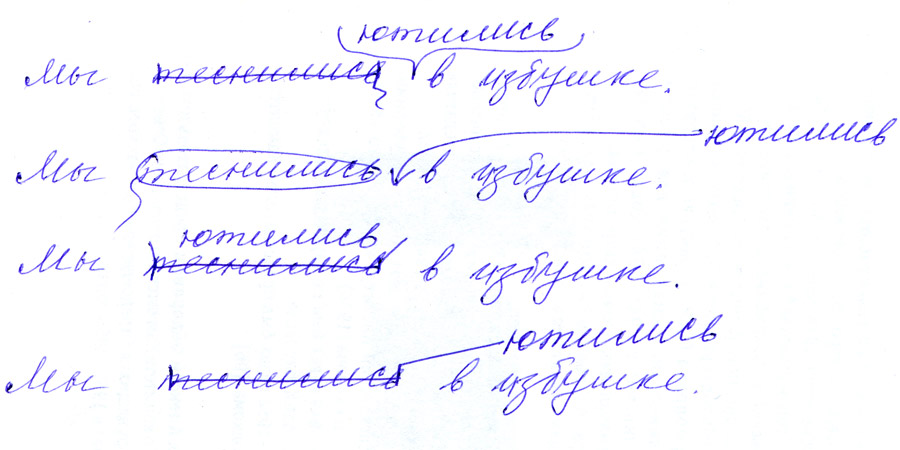Рисунок 14. Приёмы замены одного текста другим