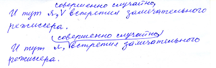 Рисунок 2. Вставка в текст, сделанная: неправильно (вверху) и правильно (внизу)