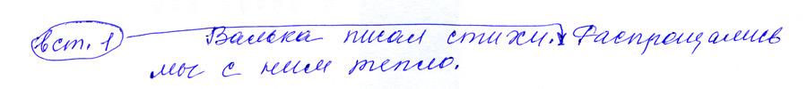 Рисунок 4. Страница с основным текстом. Привязка вставки, написанной на отдельном листе