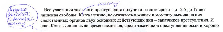 """Рисунок 6. Овал, в который заключена авторская пометка на полях, предупреждает: это не вставка в текст произведения, а личное сообщение редактору (здесь к овалу добавлен """"хвостик"""", но он не обязателен)"""