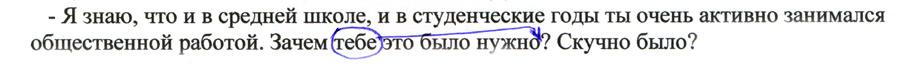Рисунок 7. Перемещение текста в пределах одной страницы