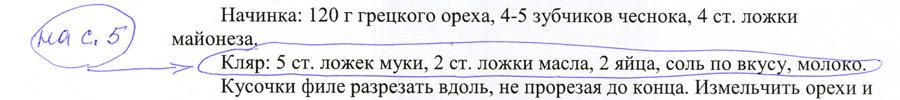 Рисунок 8. Страница 4-я. Пометка текста, который следует переместить на 5-ю страницу
