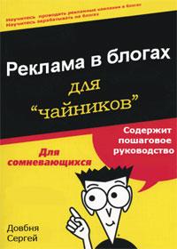 Реклама в блогах для чайников (автор книги Сергей Довбня)