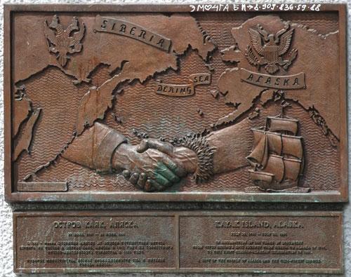 Памятный знак — барельеф Siberia — Alaska в честь 250-летия открытия Аляски (20 июля 1741 — 20 июля 1991), установленный в Петропавловске-Камчатском в 1991 году. Автор барельефа — G. Bugbee Gackson. Автор фото А. А. Пирагис