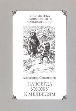 """Обложка сборника камчатского писателя А. А. Смышляева """"Навсегда ухожу к медведям"""""""