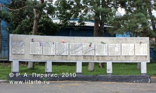 Село Мильково Камчатского края. Мемориальные доски, на которых высечены имена жителей Мильковского района, павших на полях сражений в 1941–1945 годах