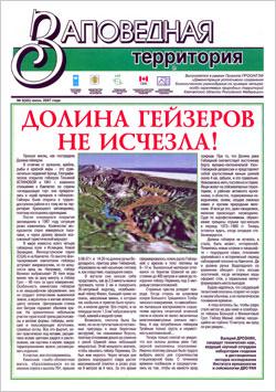 """Первая страница газеты """"Заповедная территория"""" (№ 6, июнь 2007)"""