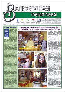 """Первая страница газеты """"Заповедная территория"""" (№ 8, август 2008)"""