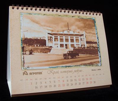 Камчатский историко-краеведческий календарь на 2008 год, выпущенный группой компаний Агротек