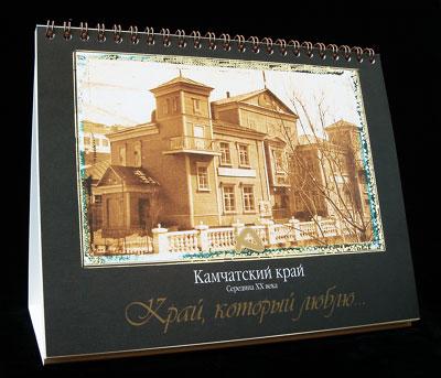 Камчатский настольный историко-краеведческий календарь на 2008 год, выпущенный группой компаний Агротек