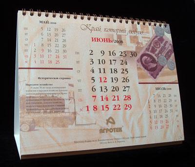 Камчатский настольный календарь на 2008 год, выпущенный группой компаний Агротек