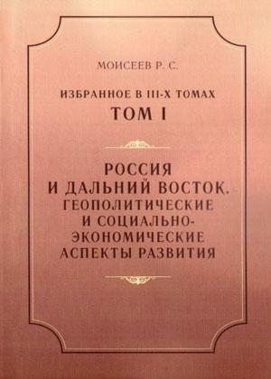 Обложка трёхтомника научных трудов Р. С. Моисеева